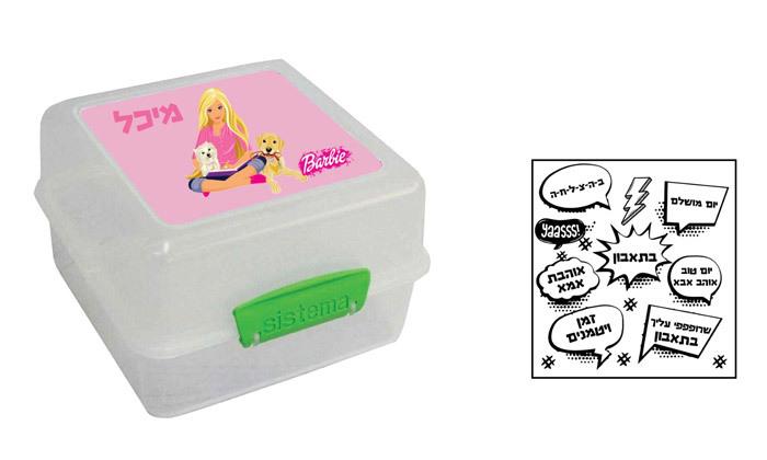4 קופסת אוכל סיסטמה עם מדבקת שם הילד/ה, כולל סט מדבקות כריכים