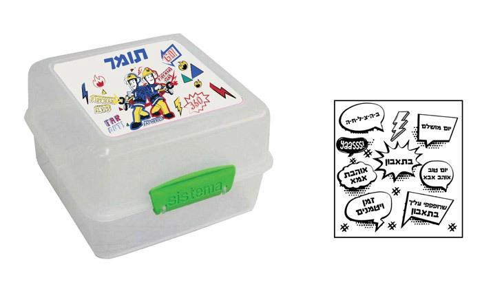 5 קופסת אוכל סיסטמה עם מדבקת שם הילד/ה, כולל סט מדבקות כריכים