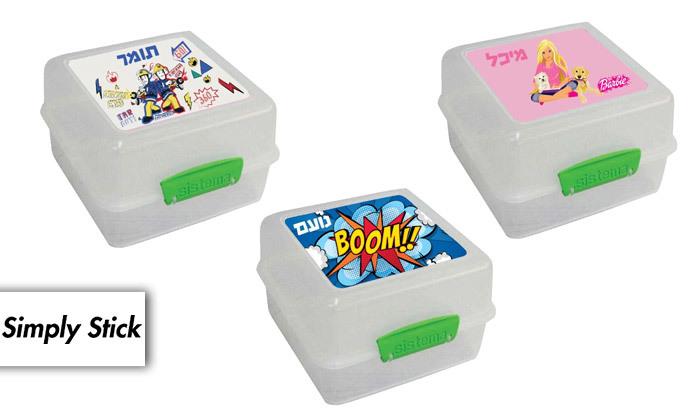 2 קופסת אוכל סיסטמה עם מדבקת שם הילד/ה, כולל סט מדבקות כריכים