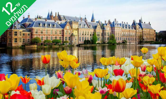 4 חופשת טוס וסע להולנד עם כל המשפחה - טיסות והשכרת רכב לכל התקופה