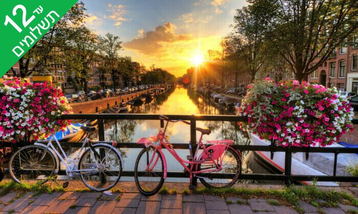 3 חופשת טוס וסע להולנד עם כל המשפחה - טיסות והשכרת רכב לכל התקופה