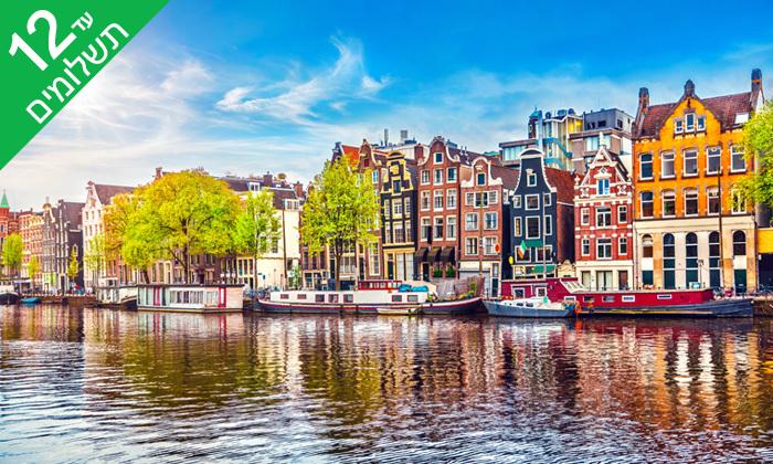 2 חופשת טוס וסע להולנד עם כל המשפחה - טיסות והשכרת רכב לכל התקופה