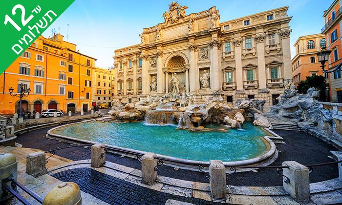 """3 אוגוסט באיטליה - 5 לילות ברומא, כולל סופ""""ש"""