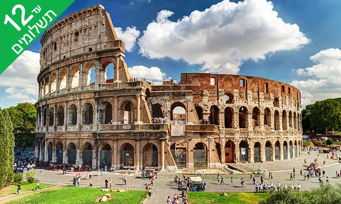 """2 אוגוסט באיטליה - 5 לילות ברומא, כולל סופ""""ש"""