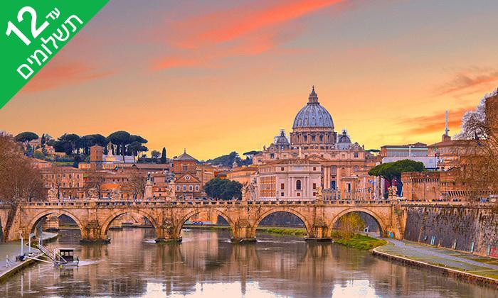 """4 אוגוסט באיטליה - 5 לילות ברומא, כולל סופ""""ש"""