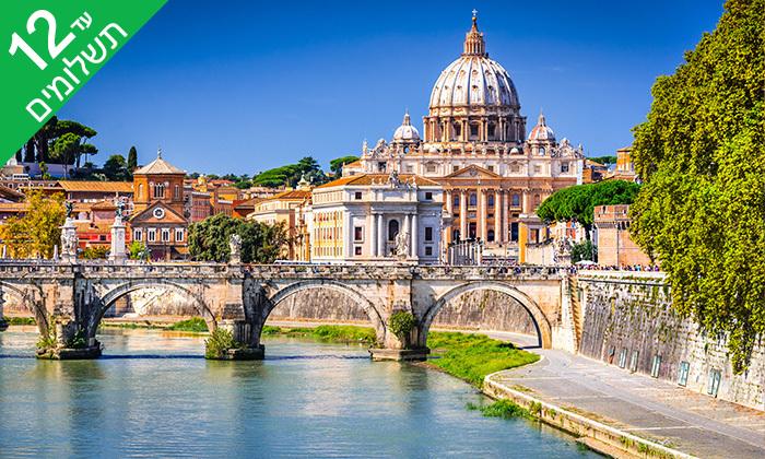 """5 אוגוסט באיטליה - 5 לילות ברומא, כולל סופ""""ש"""