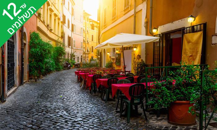 """12 אוגוסט באיטליה - 5 לילות ברומא, כולל סופ""""ש"""