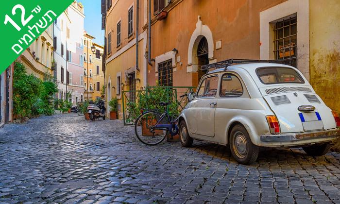 """13 אוגוסט באיטליה - 5 לילות ברומא, כולל סופ""""ש"""