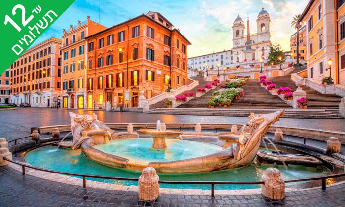 """15 אוגוסט באיטליה - 5 לילות ברומא, כולל סופ""""ש"""