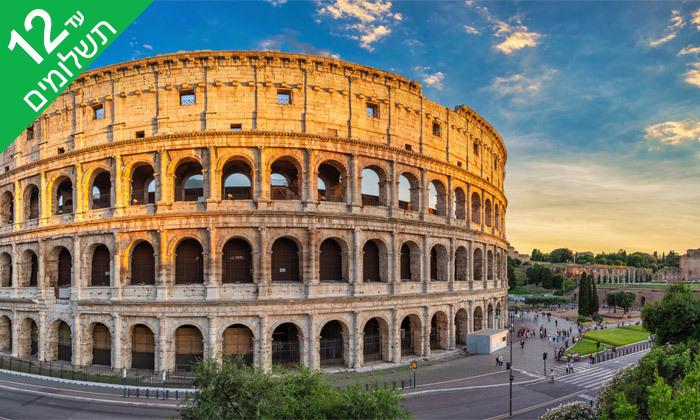 """16 אוגוסט באיטליה - 5 לילות ברומא, כולל סופ""""ש"""