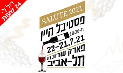 כרטיס זוגי לפסטיבל היין בשרונה