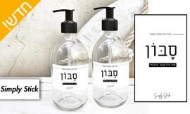 מדבקות אישיות ו-2 בקבוקי סבון