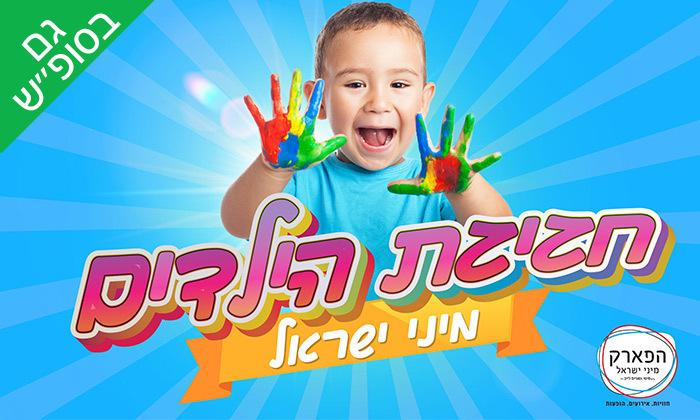 3 קיץ לכל המשפחה בפארק מיני ישראל, לטרון - מופעים, כוכבי ילדים וכוכבי רשת
