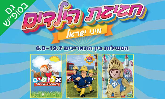 2 קיץ לכל המשפחה בפארק מיני ישראל, לטרון - מופעים, כוכבי ילדים וכוכבי רשת