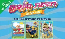 חגיגת קיץ בפארק מיני ישראל