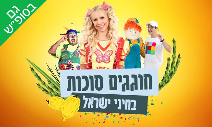 2 חגיגת סוכות לכל המשפחה בפארק מיני ישראל, לטרון