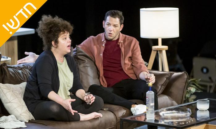 3 כרטיסים להצגה גרושים, תיאטרון הקאמרי תל אביב