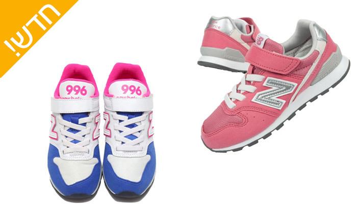 2 נעלי ספורט לילדים ניו באלאנס New Balance - דגמים לבחירה