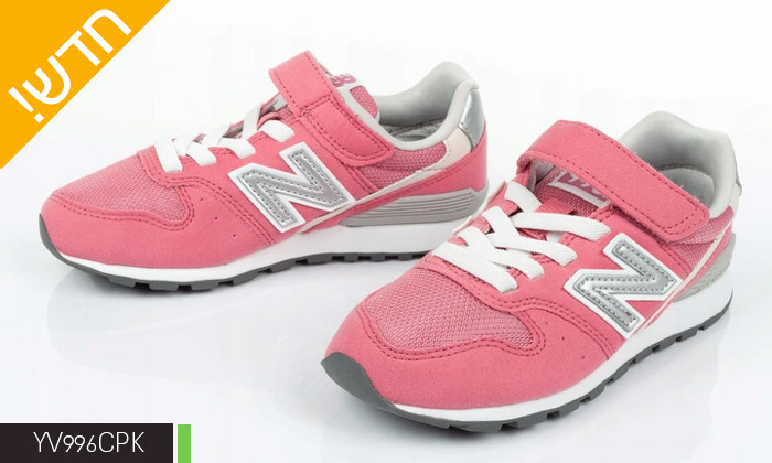 5 נעלי ספורט לילדים ניו באלאנס New Balance - דגמים לבחירה