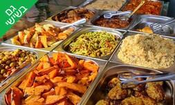 שובר הנחה על אוכל מוכן ממאכלה