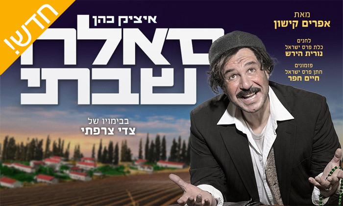 2 סאלח שבתי: כרטיסים למחזמר עם איציק כהן בבימויו של צדי צרפתי - מגוון מיקומים