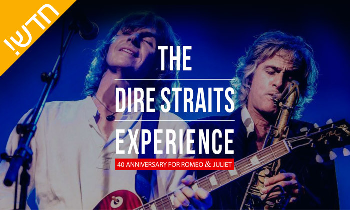 2 הזדמנות אחרונה: הופעה של The Dire Straits Experience בישראל ל-4 הופעות בלבד!