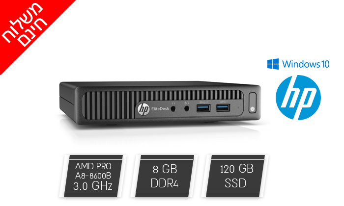 2 מיני מחשב נייח מחודש HP דגם EliteDesk 705 G2 Mini עם זיכרון 8GB - משלוח חינם