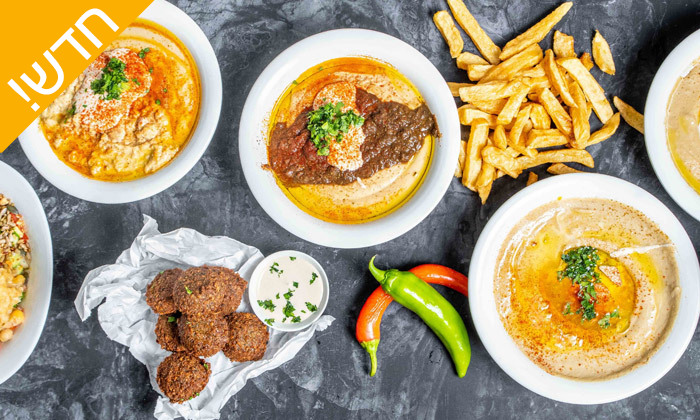 """2 ארוחת חומוס עם מילוי חוזר ללא הגבלה במסעדת חומוס ברכויה, ת""""א"""