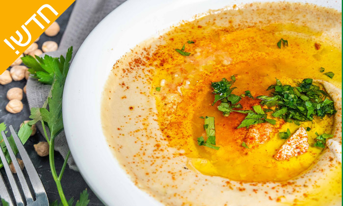 """6 ארוחת חומוס עם מילוי חוזר ללא הגבלה במסעדת חומוס ברכויה, ת""""א"""