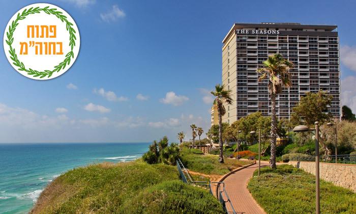 13 ספטמבר-אוקטובר מול הים במלון העונות, נתניה - אופציה לסוכות
