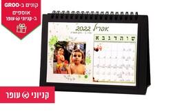 לוח שנה שולחני עם התמונות שלכם