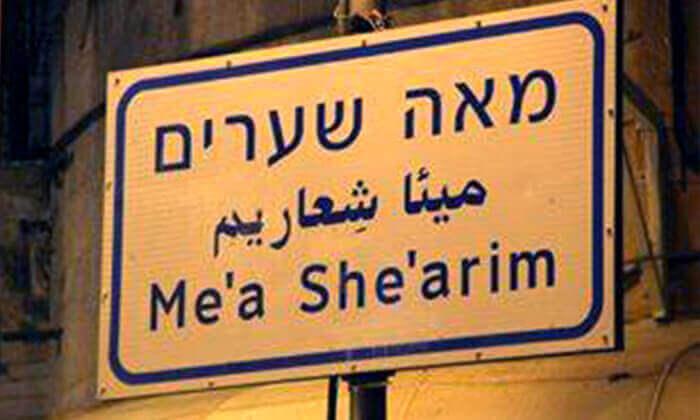 6 סיור מאפיות לילי בשכונות החרדיות ובמאה שערים בירושלים
