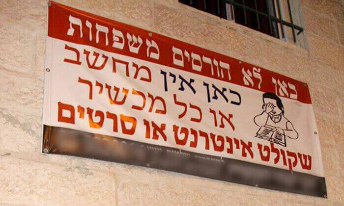 8 סיור מאפיות בשכונות החרדיות ובמאה שערים בירושלים