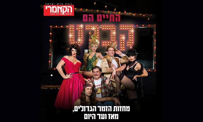 2 כרטיס להצגה החיים הם קברט, תיאטרון הקאמרי תל אביב