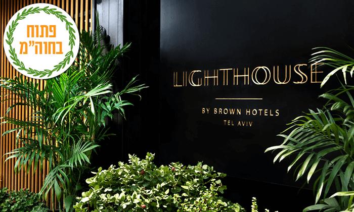 """9 חופשה זוגית במלון הבוטיק מרשת מלונות בראון LIGHTHOUSEHOTEL בת""""א כולל עיסוי וארוחה, גם בסוכות"""
