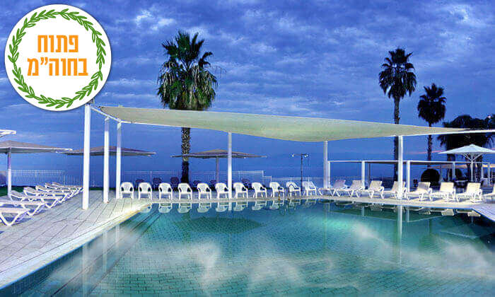 2 נופש בכנרת: לילה במלון לאגו עם ארוחת בוקר וכניסה לחמי טבריה, גם בסוכות