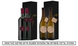 משלוח זוג בקבוקי יין