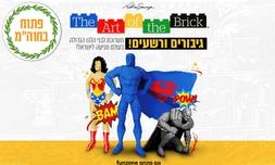 תערוכת הלגו 'הגיבורים והרשעים'