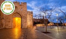 סוכות במונטיפיורי ירושלים