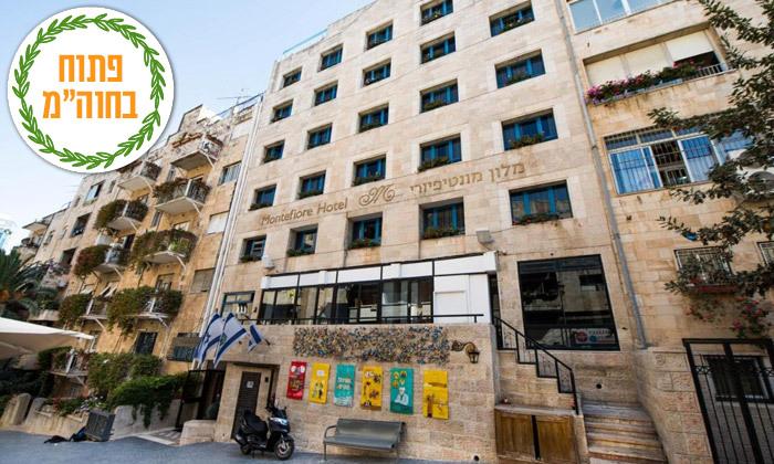 """9 סוכות במלון מונטיפיורי ירושלים, אופציה לסופ""""ש"""