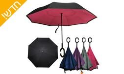 זוג מטריות עם פטנט פתיחה הפוכה