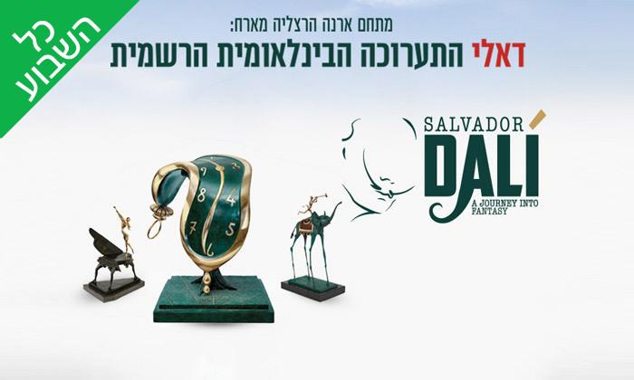 """2 מוזיאון סלבדור דאלי בארנה הרצליה - התערוכה הבינ""""ל לראשונה בישראל! מגוון מיצגים ומתחם VR"""
