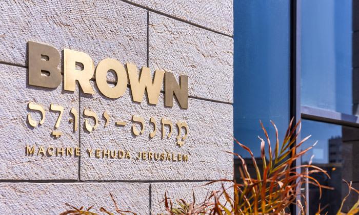 """16 חופשה אורבנית בירושלים: לילה לזוג במלון הבוטיק החדש בראון מחנה יהודה - אופציה לסופ""""ש"""