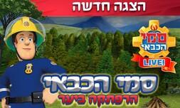 סמי הכבאי: כרטיסים להצגה חדשה!