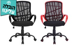 כיסא סטודנט מעוצב
