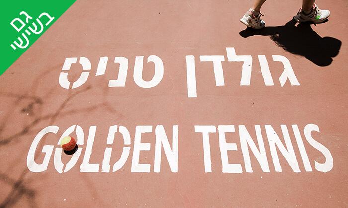 5 השכרת מגרש ושיעורי טניס בגולדן טניס, נתניה