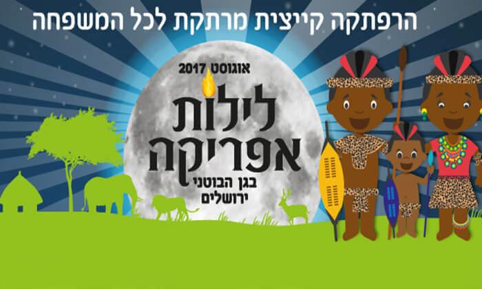 2 כרטיס ללילות אפריקה בגן הבוטני, ירושלים