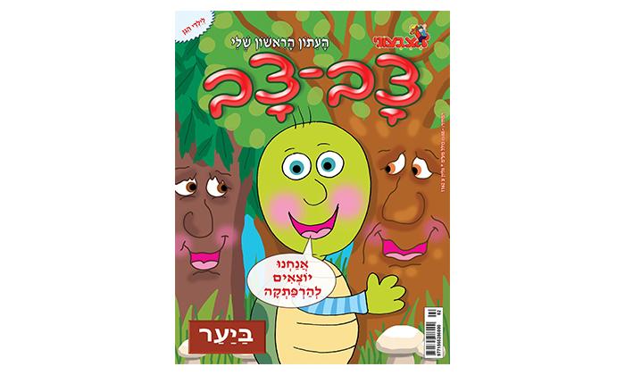 4 ארבעה גליונות עיתון 'אצבעוני' לילדים - משלוח חינם!