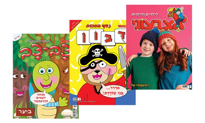 2 ארבעה גליונות עיתון 'אצבעוני' לילדים - משלוח חינם!