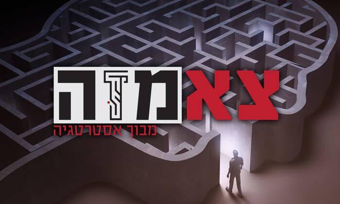 3 אסקייפלנד חיפה - כניסה למבוך האסטרטגיה הקבוצתי הגדול בצפון